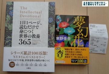 ビックカメラ 優待利用 本2冊 01 201808