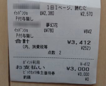 ビックカメラ 優待利用 本2冊 02 201808