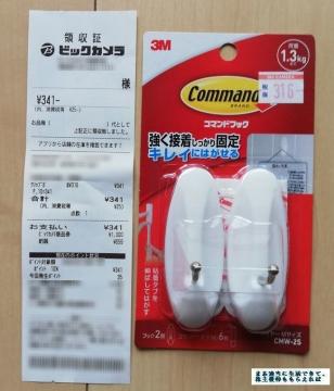 BS11 優待券利用 コマンドフック 1909 201902