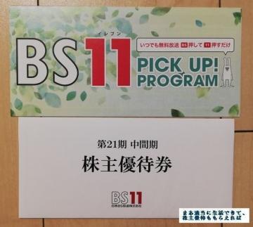 BS11 ビックカメラ商品券1000円相当 201902