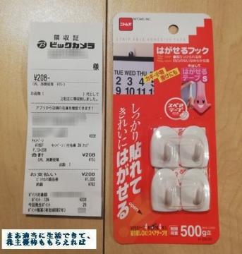 BS11 優待券利用01 1901 201808