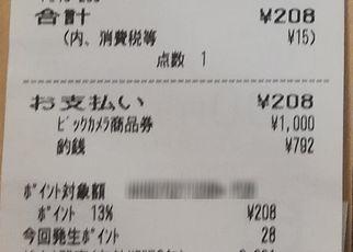 BS11 優待券利用02 1901 201808