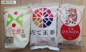 チムニー 白米食べ比べセット01 201809