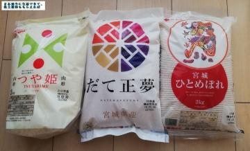チムニー 白米食べ比べセット02 201809