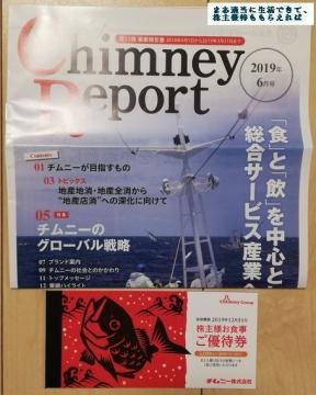 チムニー 優待案内02 201903