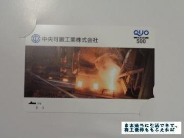 中央可鍛工業 クオカード(500円相当) 01 201809