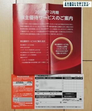 コカ・コーラ ボトラーズジャパンホールディングス 優待案内 201812