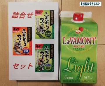 コンセック ラ・バモンドライト ふりかけ01 201903