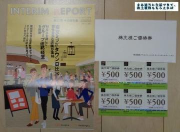 クリエイトレストランツ 優待券3000円相当 201808