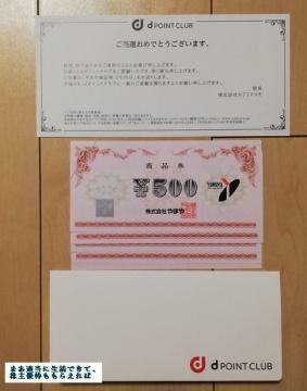 Dポイントクラブ やまや商品券01 201803
