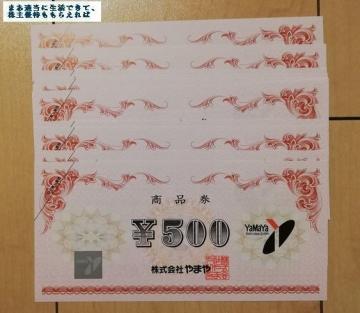 Dポイントクラブ やまや商品券02 201803