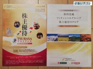 第四北越フィナンシャルグループ 株主優待カタログ が到着01 201903
