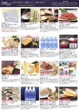 大庄 優待案内01 201902