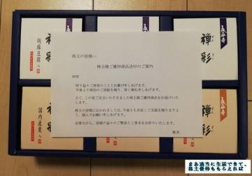 大庄 永平時 ぜんざい詰合せ03 201808