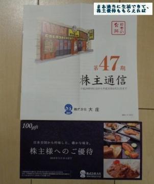 大庄 優待案内02 201808