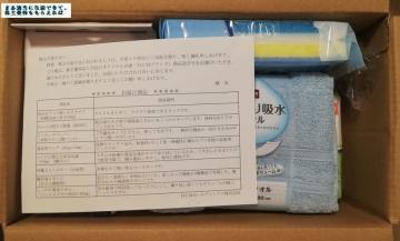 DCM HD DCMブランド 優待内容 03 201902