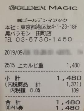 DD HD 黒バラモン 上カルビ重06 1909 201902