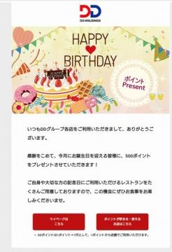 DDホールディングス 誕生日ポイント 500円相当01 201903