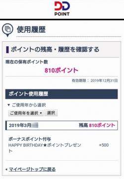 DDホールディングス 誕生日ポイント 500円相当02 201903