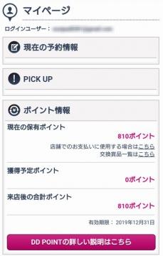 DDホールディングス 誕生日ポイント 500円相当03 201903