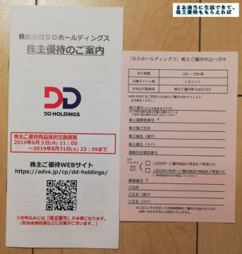 DDホールディングス 優待案内 201902
