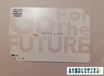 ディア・ライフ クオカード 1000円相当01 201809