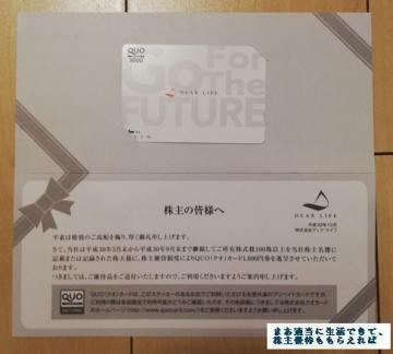 ディア・ライフ クオカード 1000円相当02 201809