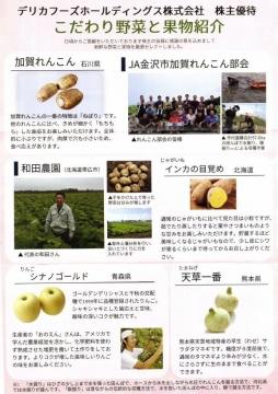 デリカフーズ 優待内容04 201809