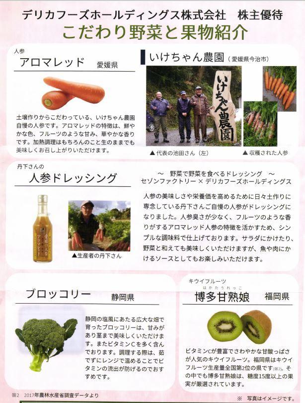 delica-foods_yuutai-naiyo-02_201809.jpg