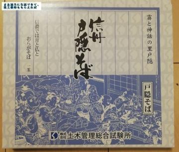 土木管理総合試験所 信州戸隠そば02 201812