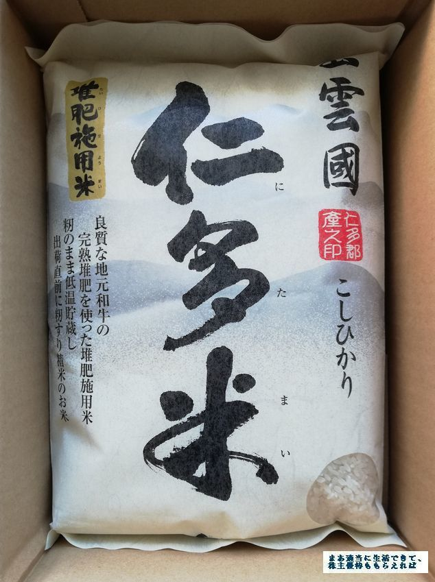 dynac_nitamai-2kg-01_201812.jpg