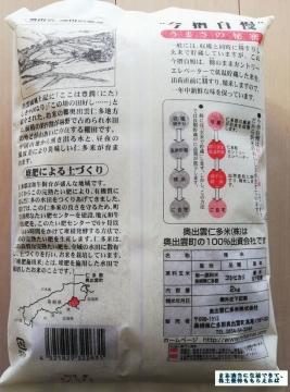 ダイナック 仁多米 2kg 02 201812