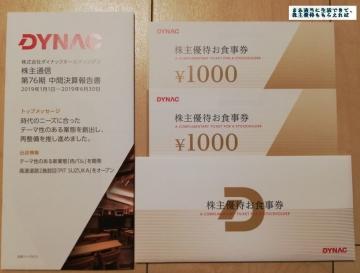 ダイナック 優待券2000円相当 201906