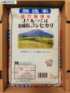 エコス 茨城県 無洗米2kg 201902