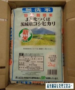 エコス 茨城県こしひかり 無洗米 2kg 201808