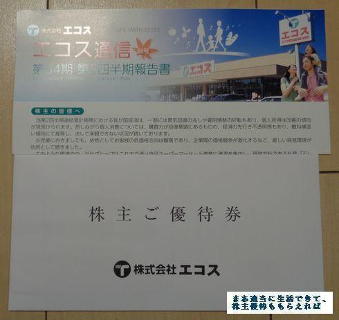 ecos_yuutai-annai_201808.jpg