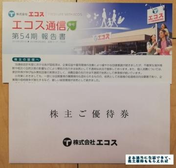 エコス 優待案内(優待券3000円相当) 201902