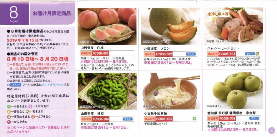 eslead_yuutai-catalog-01_201903.jpg