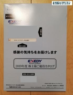 エクセディ カタログギフト(3000円相当)01 201903