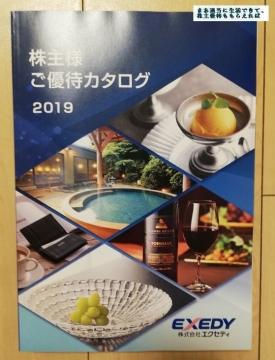 エクセディ カタログギフト(3000円相当)02 201903