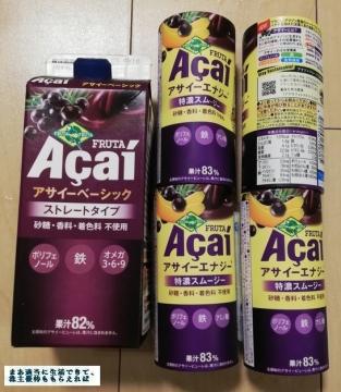 フルッタフルッタ 2000円優待セット 01 201903