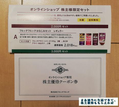 frutafruta_yuutai-annai-01_201809.jpg