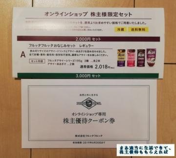 フルッタフルッタ 優待案内01 201809