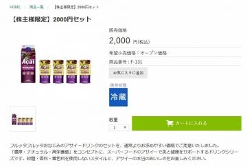 フルッタフルッタ 優待2000円クーポン 01 201903