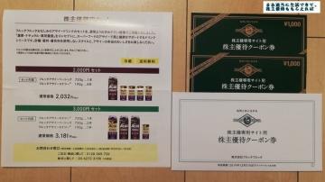 フルッタフルッタ 優待2000円クーポン 02 201903