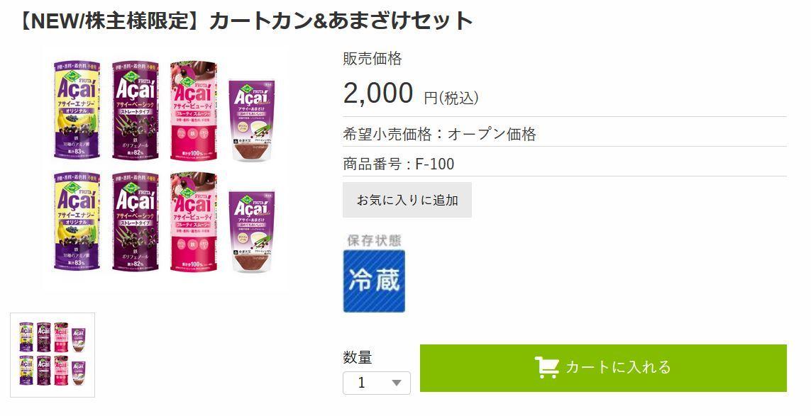 frutafruta_yuutai-sentaku-01_201809.jpg