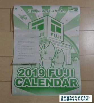 フジ オリジナルカレンダー2019 201808