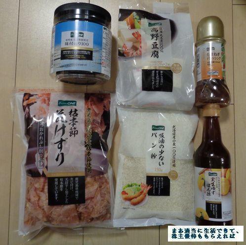 fuji_primeone-01_201808.jpg