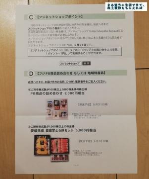 フジ 優待案内03 201902