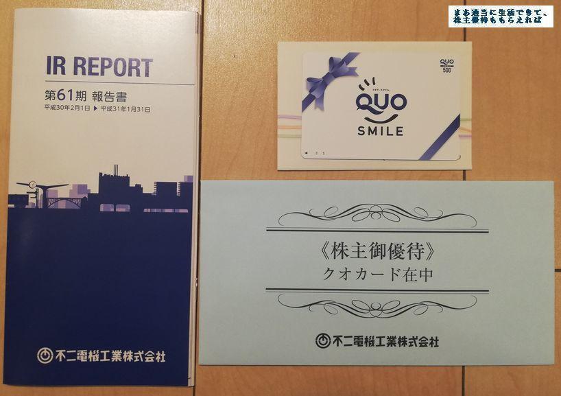 fujidk_quo-500_201901.jpg